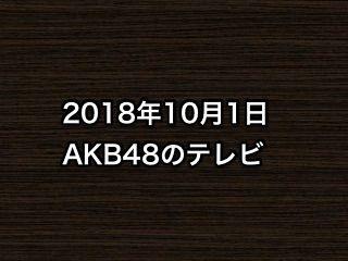 20181001tv000