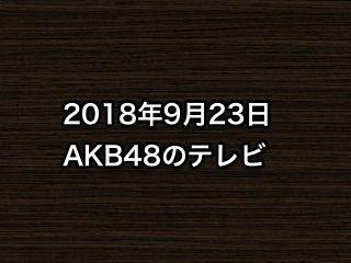 20180923tv000