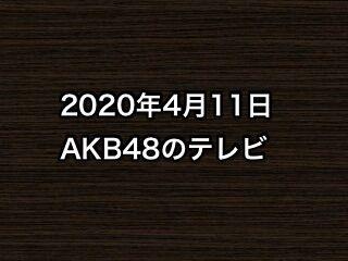 20200411tv000