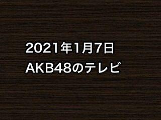 20210107tv000