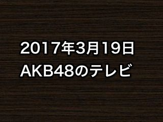 20170319tv000