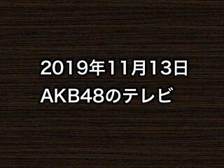 20191113tv000