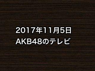 20171105tv000