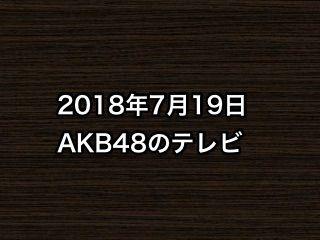 20180719tv000