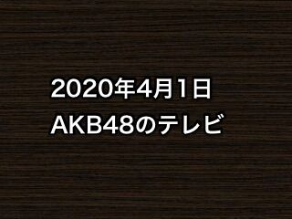 20200401tv000