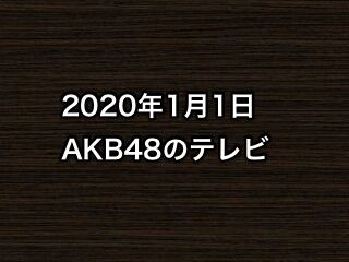 20200101tv000