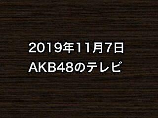 20191107tv000