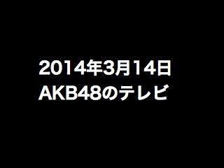 20140314tv000