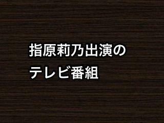 20170118tv002