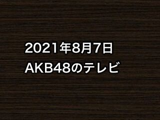 20210807tv000