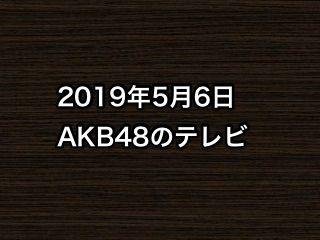 20190506tv000