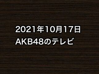 20211017tv000