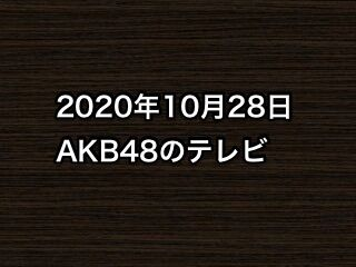 20201028tv000