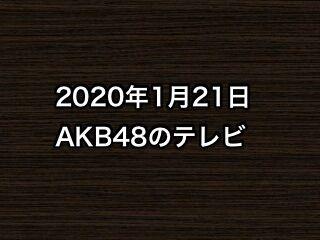 20200121tv000