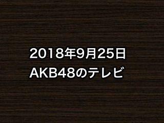 20180925tv000
