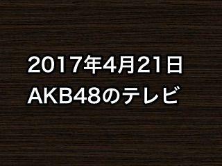 20170421tv000