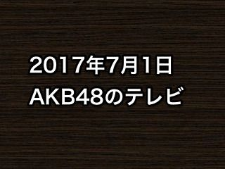 20170701tv000