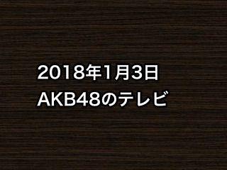 20180103tv000