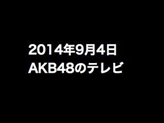 20140904tv000