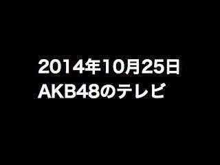 20141025tv000