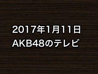20170111tv000