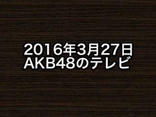 20160328tv000