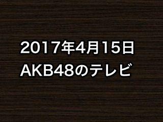 20170415tv000