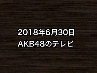 20180630tv000
