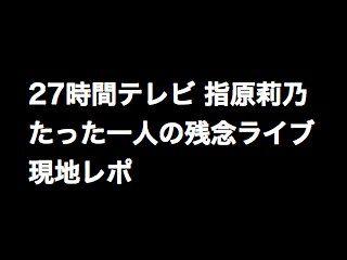 20120722sashihara001
