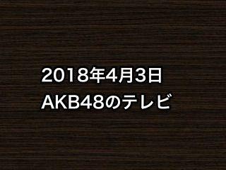 20180403tv000