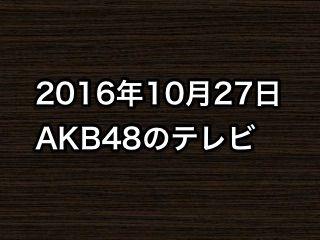 20161027tv000