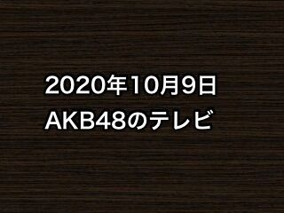 20201009tv000