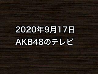 20200917tv000