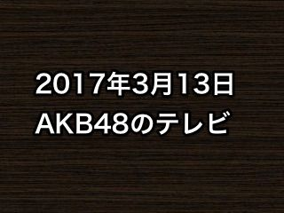 20170313tv000