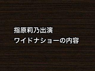 指原莉乃出演「ワイドナショー」の内容…