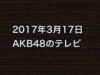 20170317tv000