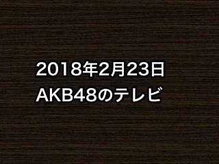 20180223tv000