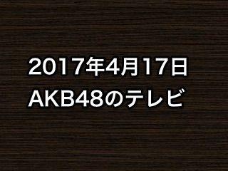 20170417tv000