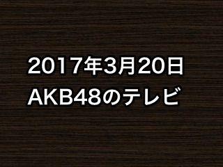 20170320tv000