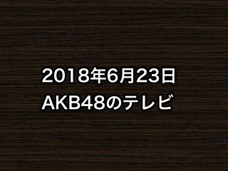 20180623tv000