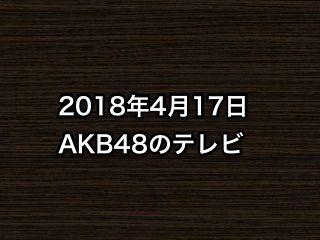 20180417tv000
