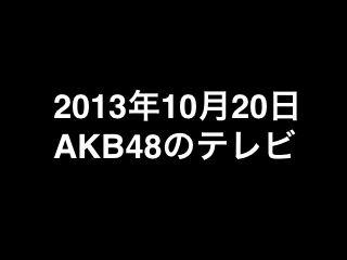 20131020tv000