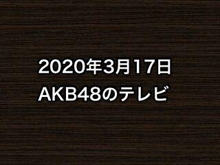 20200317tv000