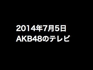 20140705tv000