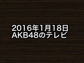 20160118tv000
