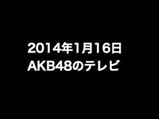 20140116tv000