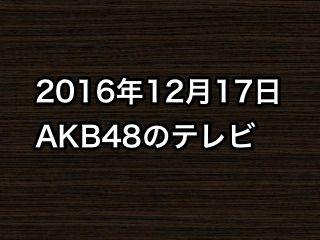 20161217tv000