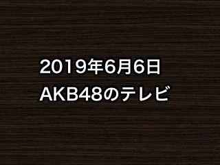20190606tv000