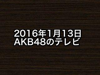 20160113tv000