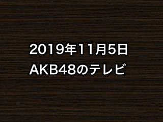 20191105tv000